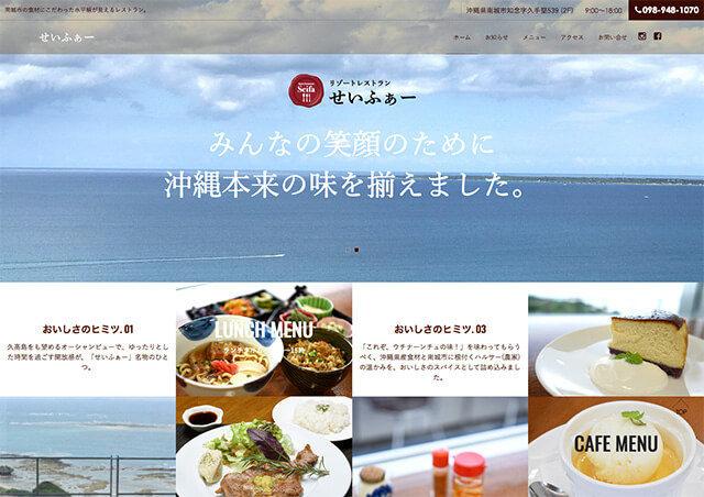 リゾートレストランせいふぁー、ホームページリニューアルしました。